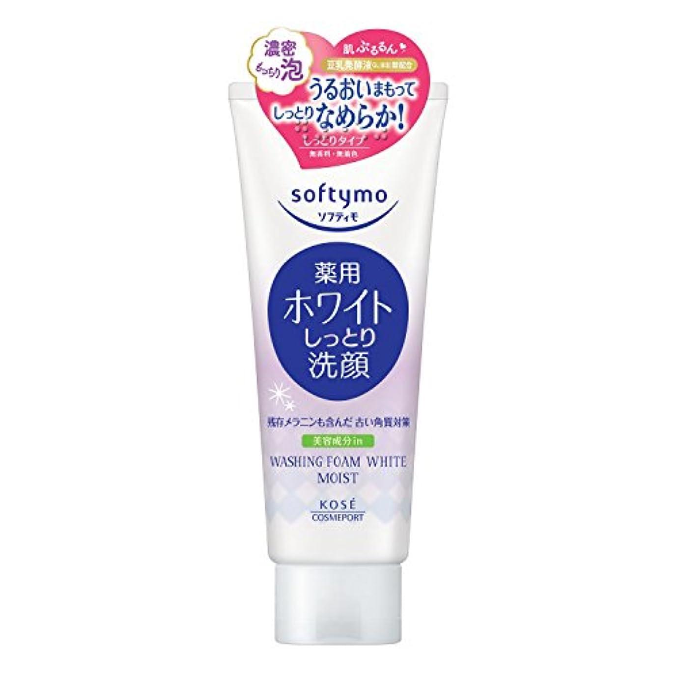 柔らかい足わかりやすいユーザーKOSE ソフティモ 薬用洗顔フォーム(ホワイト)しっとり【医薬部外品】