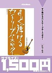 廉価版 すぐ弾けるカントリー・ブルース・ギター [DVD] (<DVD>)
