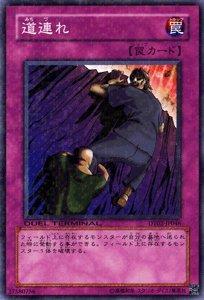 遊戯王カード 【 道連れ 】 DT02-JP046-N 《デュエルターミナル-ワームの侵攻》