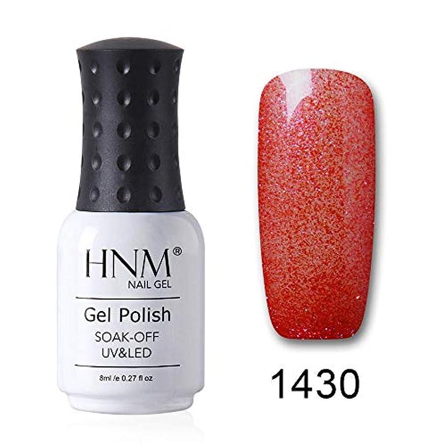 副産物従事した装置HNM ジェルネイル カラージェル 1色入り 8ml【全76色選択可】