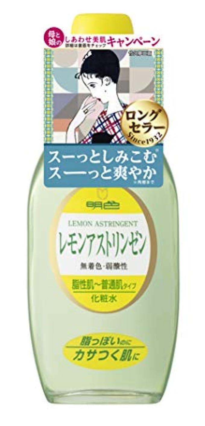 レスリングディーラーどんなときも明色シリーズ レモンアストリンゼン 170mL (日本製)