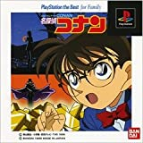 名探偵コナン PlayStation the Best for Family