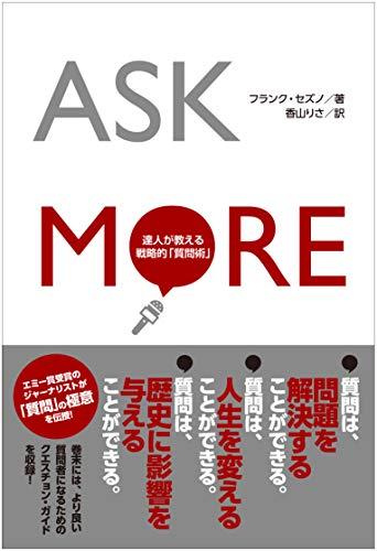 ASK MORE -達人が教える戦的的「質問術」-