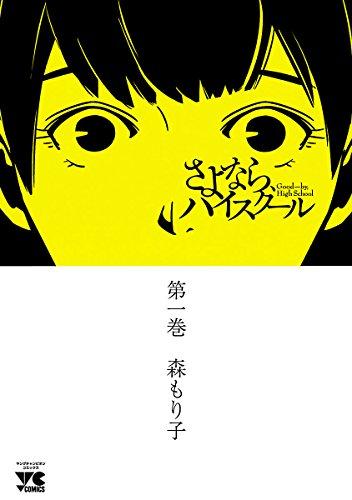さよなら、ハイスクール 1 (ヤングチャンピオン・コミックス)