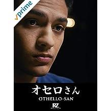 オセロさん