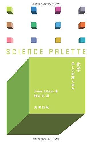 化学 美しい原理と恵み (サイエンス・パレット)の詳細を見る