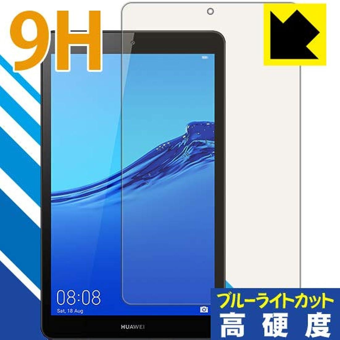 かけがえのない無効にする些細な表面硬度9Hフィルムにブルーライトカットもプラス 9H高硬度[ブルーライトカット]保護フィルム HUAWEI MediaPad M5 lite 8 (8型) 日本製