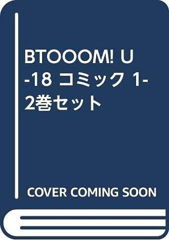 BTOOOM! U-18 コミック 1-2巻セット