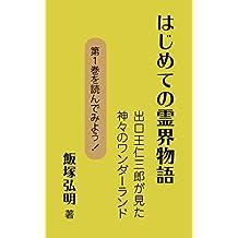 はじめての霊界物語 ~第1巻を読んでみよう~: 出口王仁三郎が見た神々のワンダーランド