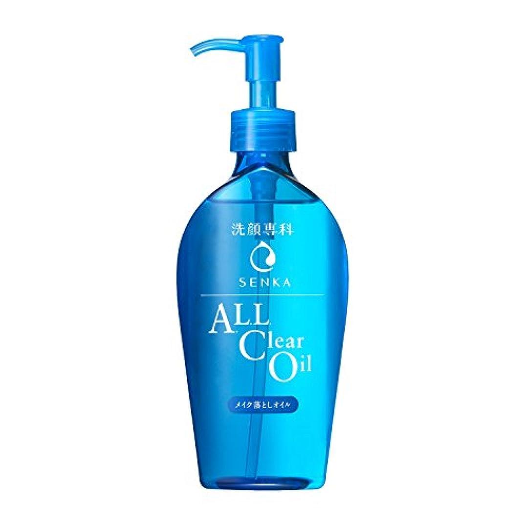 代表して失礼集中的な洗顔専科 オールクリアオイル 230mL