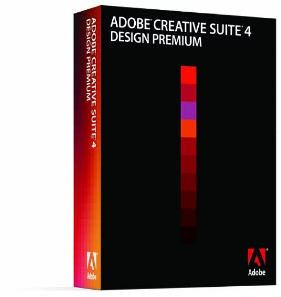 スペアアラートリルAdobe Creative Suite 4 Design Premium 日本語版 Windows版 (旧製品)