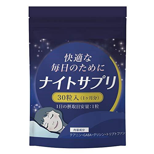 ナイトサプリ グリシン テアニン 夜用 サプリメント 30日分