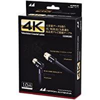 日本アンテナ テレビ接続ケーブル S4CFB(3重シールド) 4K8K対応 L型プラグ-F型スクリュープラグ ブラック