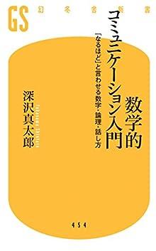 【電子版特典付き】数学的コミュニケーション入門 「なるほど」と言わせる数字・論理・話し方 (幻冬舎新書)