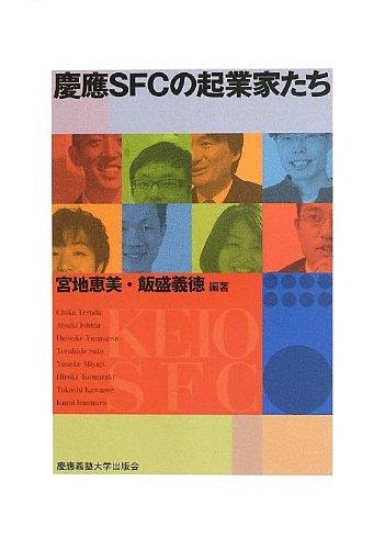 慶應SFCの起業家たちの詳細を見る