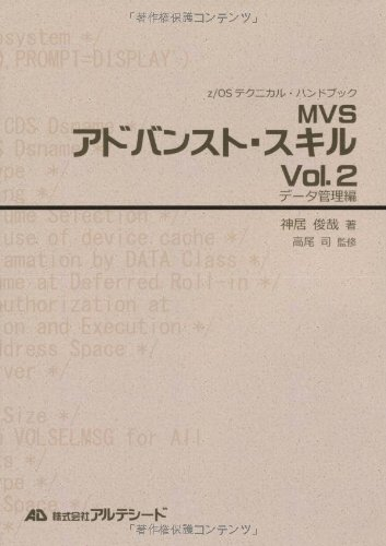 MVSアドバンスト・スキルVol.2:データ管理編 (z/OSテクニカル・ハンドブック)