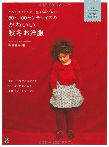 ハンドメイドベビー服enannaの80~100センチサイズのかわいい秋冬お洋服 (「手作りを楽しむ」シリーズ)