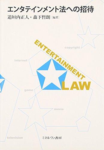 エンタテインメント法への招待の詳細を見る