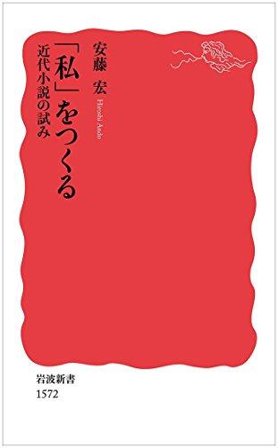 「私」をつくる――近代小説の試み (岩波新書)の詳細を見る