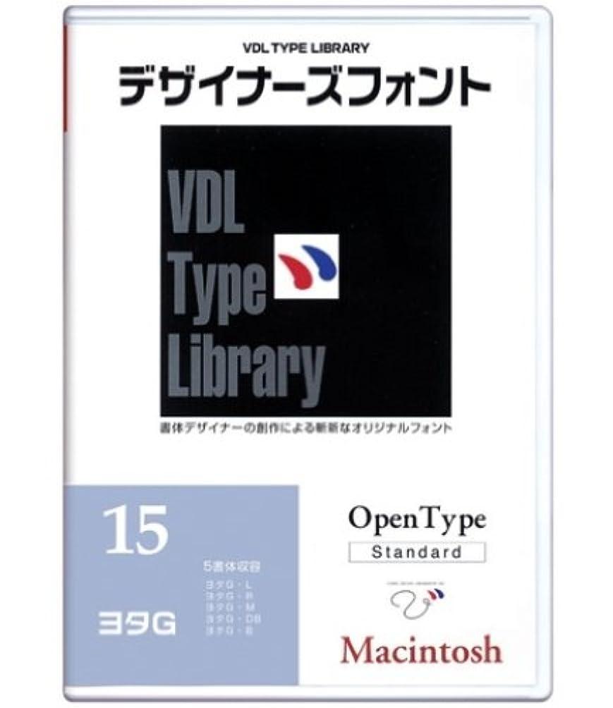 蚊おもてなし祈るVDL Type Library デザイナーズフォント OpenType (Standard) Macintosh Vol.15 ヨタG
