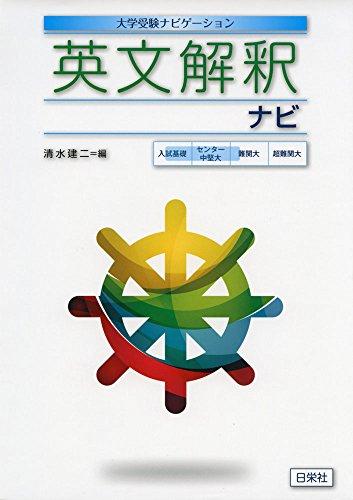 日栄社『英文解釈ナビ』