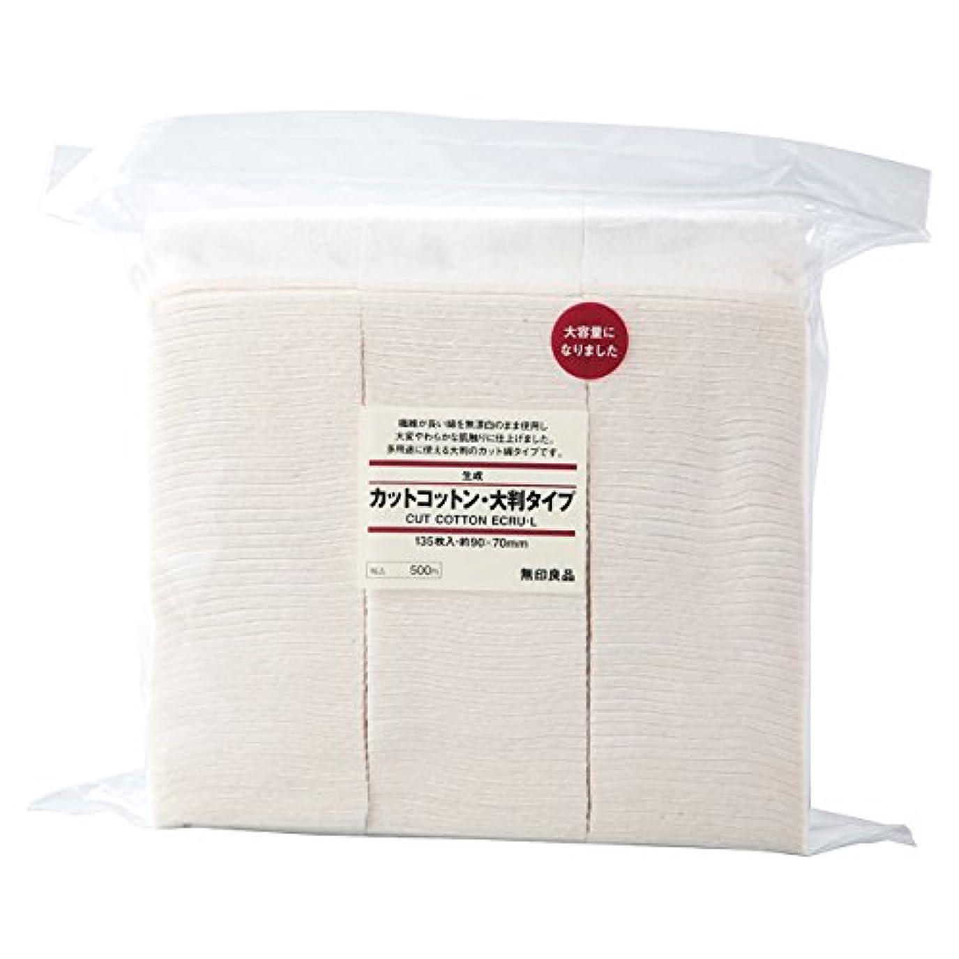 チーズアシスタント打倒無印良品 生成カットコットン?大判タイプ (新)135枚入?約90x70mm 日本製