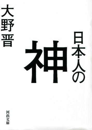 日本人の神の書影