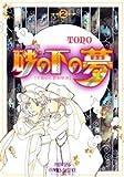 砂の下の夢 2 (プリンセスコミックス)