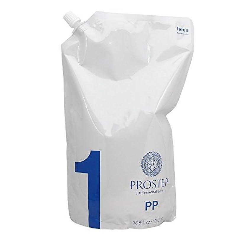 エレガント中断汚染されたホーユー プロステップ プロフェッショナルケアPP レフィル 1000ml