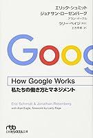 How Google Works(ハウ・グーグル・ワークス) 私たちの働き方とマネジメント (日経ビジネス人文庫)