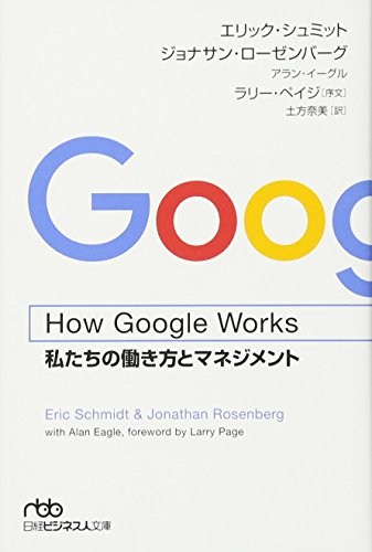 How Google Works(ハウ・グーグル・ワークス) 私たちの働き方...