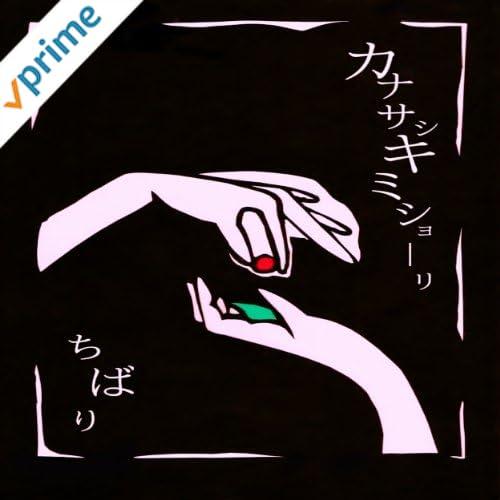 カナサシキミショーリ