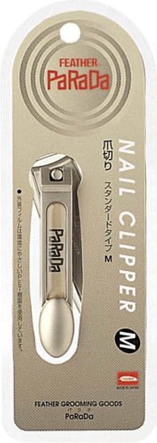 フェザー パラダ爪切り(M) GS-120M フェザー安全剃刀