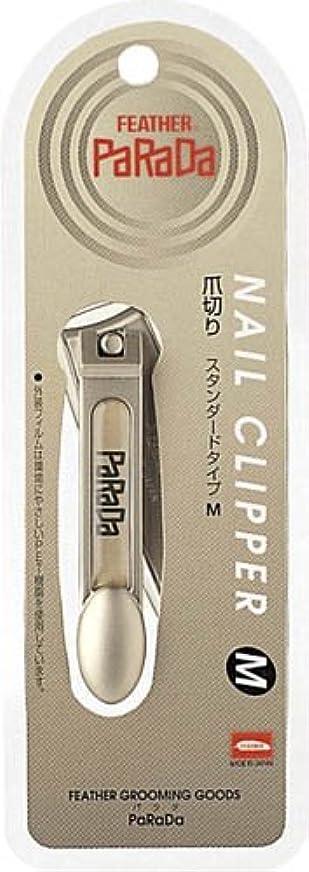 遅れ意志に反するすり減るフェザー パラダ爪切り(M) GS-120M フェザー安全剃刀