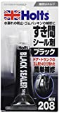 ホルツ すき間シール剤 ブラックシーラー Holts MH208