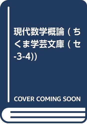 [画像:現代数学概論 (ちくま学芸文庫 (セ-3-4))]