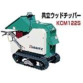 共立 KCM122S チッパー (カッター) シュレッダー 粉砕機【自走式】 ウッドチッパー