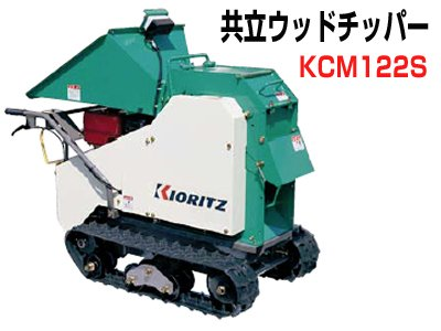 共立 KCM122SBP 竹粉仕様 (5mmスクリーン) チッパー (カッター) シュレッダー 粉砕機【自走式】 ウッド...