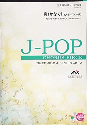 EMG3-0100 合唱J-POP 混声3部合唱/ピアノ伴奏 奏(スキマスイッチ) (合唱で歌いたい!JーPOPコーラスピース)