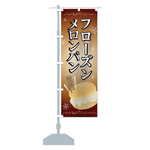 フローズンメロンパン のぼり旗 サイズ選べます(ショート60x150cm 左チチ)