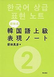 [前田式]韓国語上級表現ノート 2