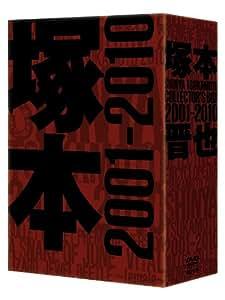 塚本晋也 COLLECTOR'S BOX 2001-2010 [DVD]