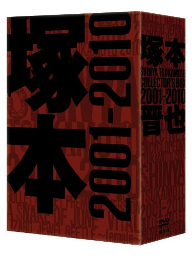 塚本晋也 COLLECTOR'S BOX 2001-2010 [DVD]