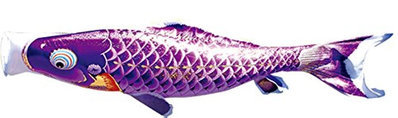 こいのぼり 徳永 鯉 のぼり 単品 1.5m 千寿 撥水 ポリエステル 立体交差織 大型用 口金具 紫鯉 001-337