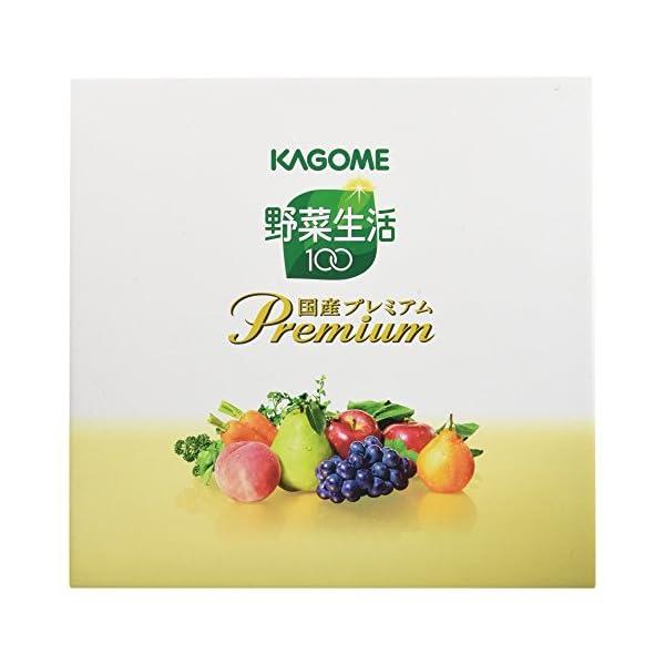 カゴメ 野菜生活国産プレミアムギフト(紙パック...の紹介画像5