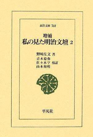 増補 私の見た明治文壇〈2〉 (東洋文庫)