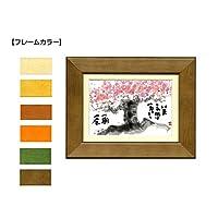 御木幽石(みきゆうせき) ポストカード額装 YM-150 ブラウン 【人気 おすすめ 通販パーク ギフト プレゼント】
