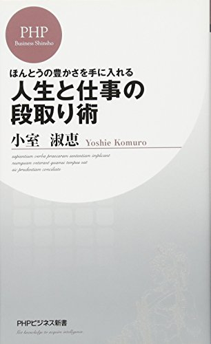 人生と仕事の段取り術 (PHPビジネス新書)