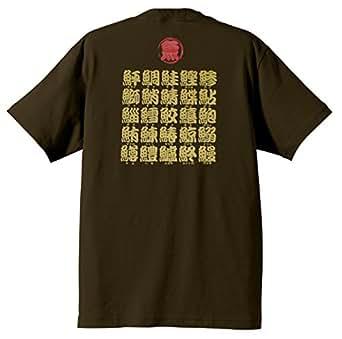 魚漢字 半袖 Tシャツ【サイズ:S,M,L,LL】 (S, 茶)