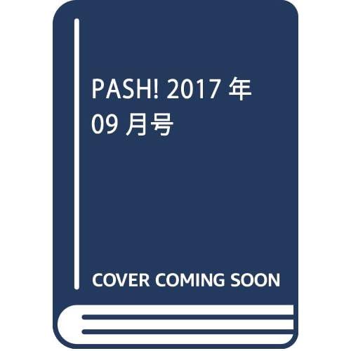 PASH! 2017年 09 月号 [雑誌]